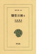 慊堂日暦  6(東洋文庫)