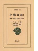 小梅日記  1 幕末・明治を紀州に生きる(東洋文庫)