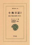 小梅日記  2 幕末・明治を紀州に生きる(東洋文庫)