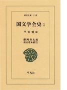 国文学全史  1 平安朝篇  1(東洋文庫)