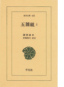 五雑組  1(東洋文庫)