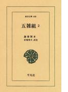 五雑組  2(東洋文庫)