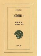 五雑組  3(東洋文庫)