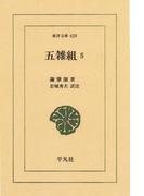 五雑組  5(東洋文庫)