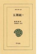 五雑組  7(東洋文庫)