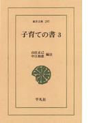 子育ての書  3(東洋文庫)