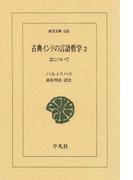 古典インドの言語哲学 2 文について(東洋文庫)