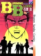 B.B 17(少年サンデーコミックス)