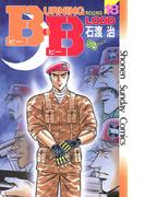 B.B 18(少年サンデーコミックス)