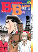 B.B 19(少年サンデーコミックス)