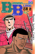 B.B 20(少年サンデーコミックス)