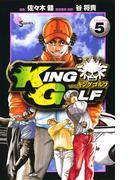 KING GOLF 5(少年サンデーコミックス)
