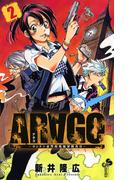 ARAGO 2(少年サンデーコミックス)