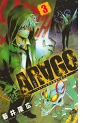 ARAGO 3(少年サンデーコミックス)