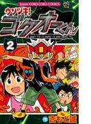 ウソツキ!ゴクオーくん 2(てんとう虫コミックス)
