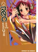 ●REC 7(サンデーGXコミックス)