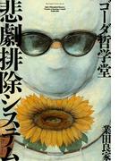 ゴーダ哲学堂 悲劇排除システム(ビッグコミックススペシャル)