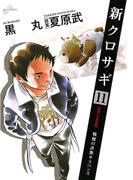 新クロサギ 11(ビッグコミックス)