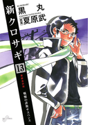 新クロサギ 13(ビッグコミックス)