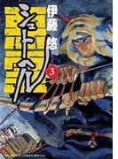 シュトヘル 3(ビッグコミックススペシャル)
