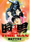 時男~愛は時空を超えて~ 3(ビッグコミックス)