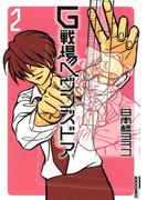 G戦場ヘヴンズドア 2(IKKI コミックス)