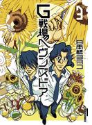 G戦場ヘヴンズドア 3(IKKI コミックス)