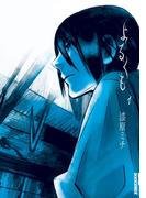 よるくも 1(IKKI コミックス)