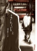 よるくも 2(IKKI コミックス)