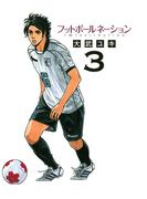 フットボールネーション 3(ビッグコミックス)