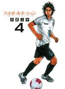 フットボールネーション 4(ビッグコミックス)