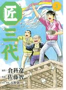 匠三代 3(ビッグコミックス)
