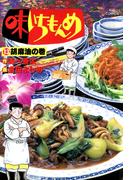 味いちもんめ 13(ビッグコミックス)