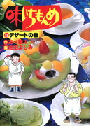味いちもんめ 15(ビッグコミックス)