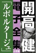 開高 健 電子全集5 ルポルタージュ『声の狩人』『ずばり東京』他 1961~1964(開高 健 電子全集)