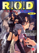 R.O.D ―第九巻― 【書き下ろしイラスト付】(集英社スーパーダッシュ文庫)