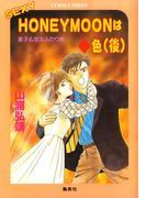 【シリーズ】SEXY HONEYMOON はダイヤ色(後)(コバルト文庫)