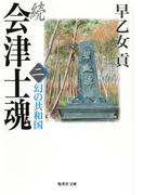 続 会津士魂 二 幻の共和国(集英社文庫)