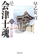 続 会津士魂 三 斗南への道(集英社文庫)