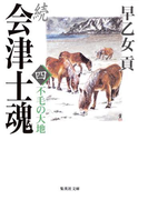 続 会津士魂 四 不毛の大地(集英社文庫)