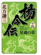 楊令伝 十四 星歳の章(集英社文庫)