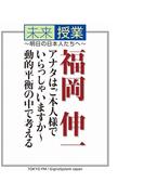 未来授業~明日の日本人たちへ~アナタはご本人様でいらっしゃいますか~動的平衡の中で考える