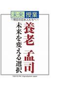 未来授業~明日の日本人たちへ~未来を変える選択(未来授業)