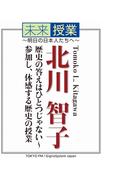 未来授業~明日の日本人たちへ~歴史の答えはひとつじゃない~参加し、体感する歴史の授業(未来授業)