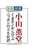 未来授業~明日の日本人たちへ~くまモンから学ぶニッポンの立ち位置(未来授業)