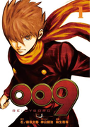 009 RE:CYBORG1巻