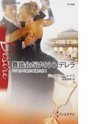 舞踏会だけのシンデレラ (ハーレクイン・ディザイア Desire ドラモンド家の幸運の杯)(ハーレクイン・ディザイア)