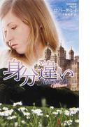 身分違い (ハーレクイン・プレゼンツ 作家シリーズ)(ハーレクイン・プレゼンツ スペシャル)