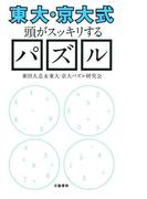 〈東大・京大式〉頭がスッキリするパズル (文春新書)(文春新書)