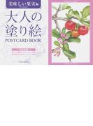 大人の塗り絵POSTCARD BOOK 美味しい果実編